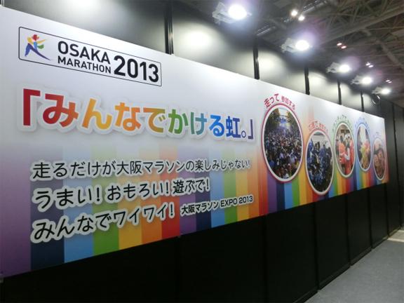 大阪マラソン-4.jpg