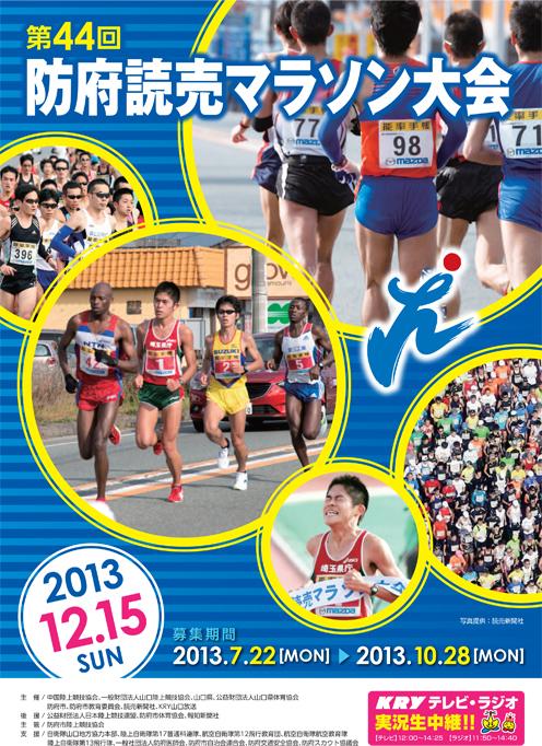 防府マラソン-1.jpg